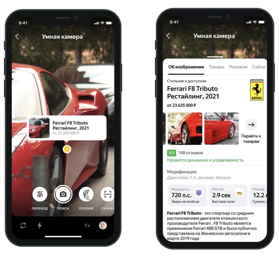 Яндекс объявил о масштабном обновлении умной камеры