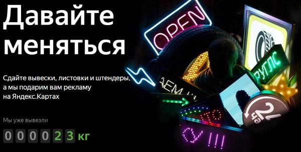 Яндекс обменяет листовки и штендеры на онлайн-рекламу