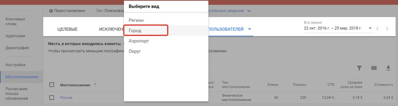 Как выбрать точное местоположения пользователя в отчетах Google Ads