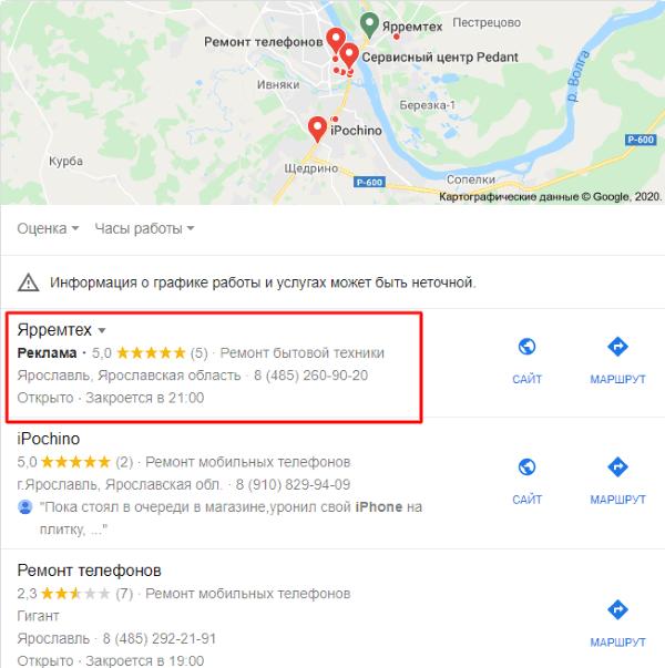 Локальные кампании в Google Ads