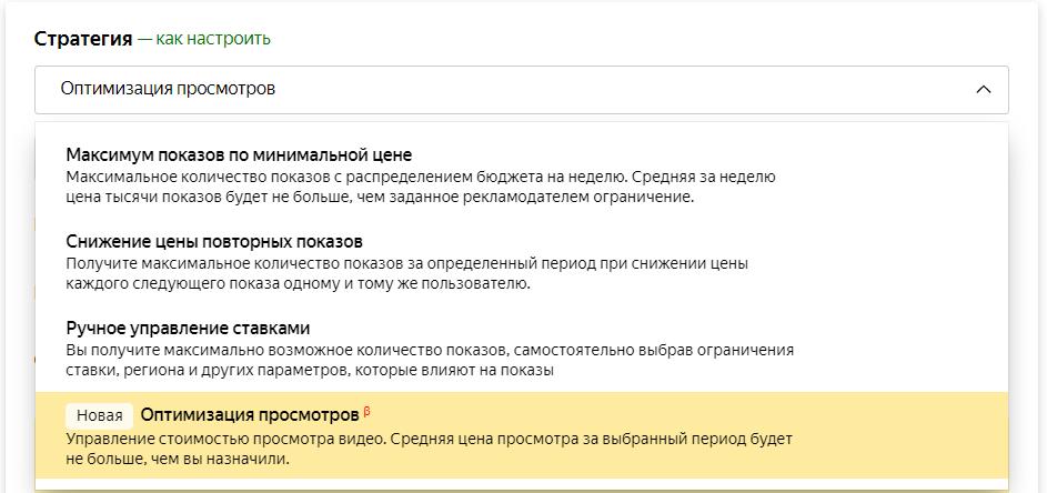 В Яндекс.Директе появилась стратегия «Оптимизация просмотров»