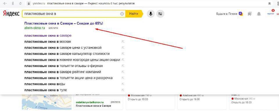 Реклама в поисковых подсказках