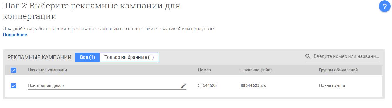 Быстрый перенос кампаний из Яндекс.Директа в Google Ads