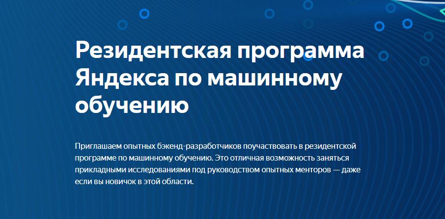 Яндекс открыл набор в резидентскую программу по машинному обучению