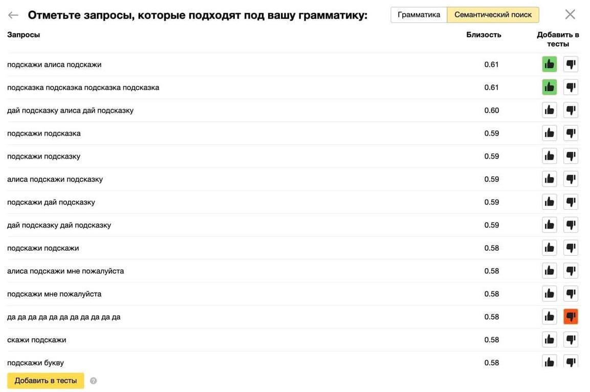 Яндекс.Диалоги запустили новый инструмент обработки естественного языка
