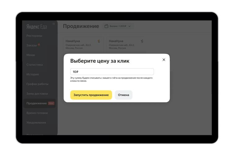 Яндекс представил автоматизированную рекламную платформу для ресторанов