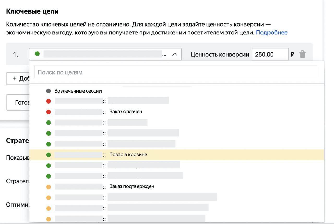 Яндекс.Директ добавил персональные советы по настройке стратегий