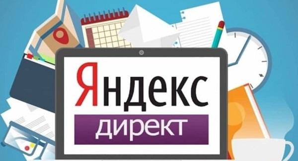 Яндекс.Директ объявил о расширении условий бонусной программы
