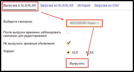 Перенос рекламного аккаунта  Яндекс.Директ в Google AdWords: руководство