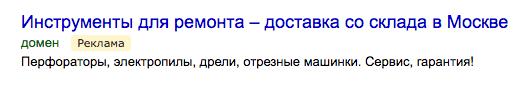Яндекс.Директ: в объявлениях появился второй заголовок и дополнительные символы