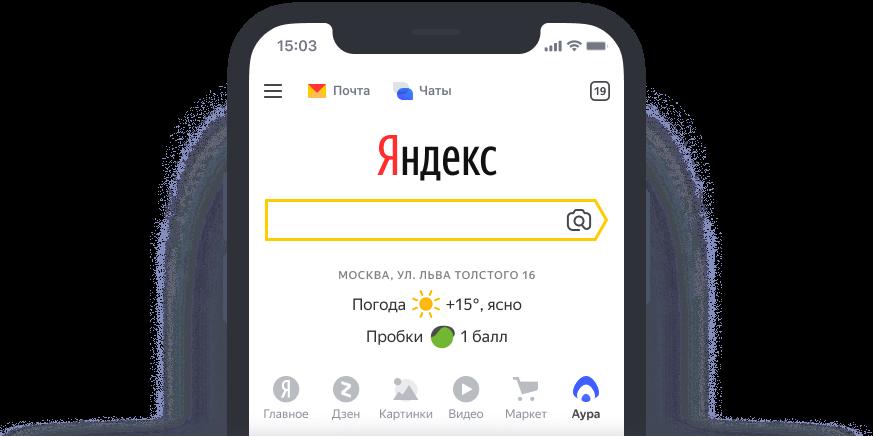 Яндекс запретил приглашать в свою соцсеть «Аура» новых пользователей