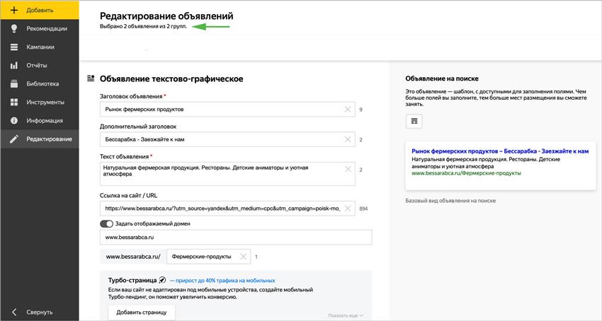 Яндекс.Директ обновил страницу редактирования объявлений