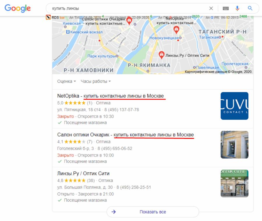Продвижение через Google Мой Бизнес.