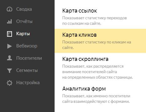 Карта кликов в интерфейсе Яндекс.Метрики