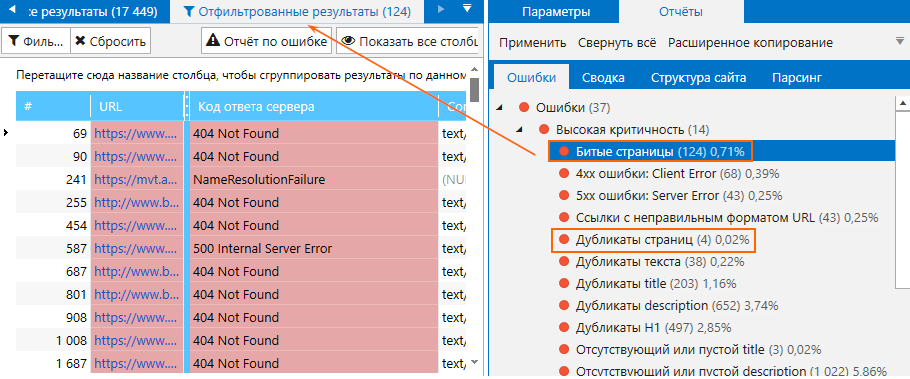 "Отчет ""Ошибки"" в Netpeak Spider"