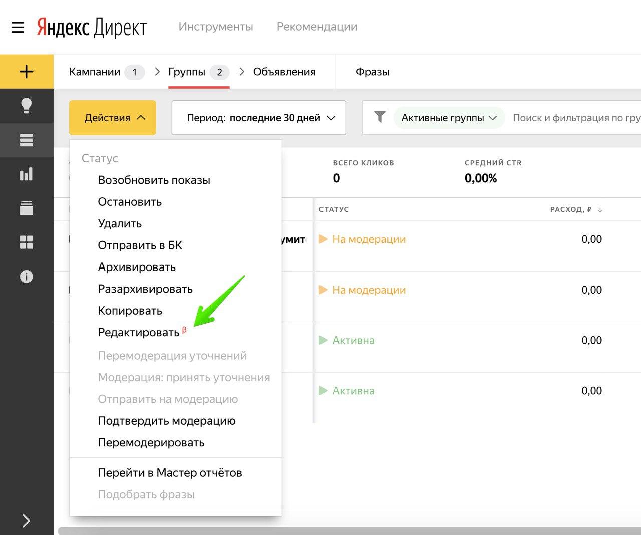 Яндекс, Директ