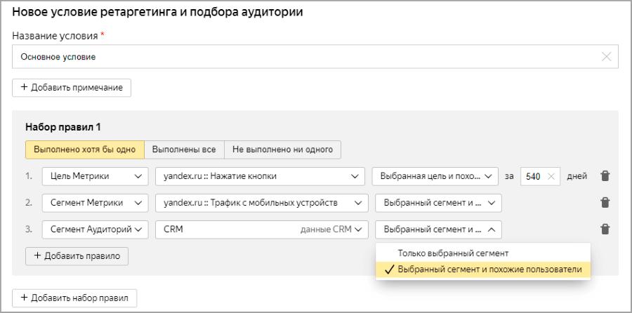 Яндекс.Директ запустил настройку look-alike в интерфейсе