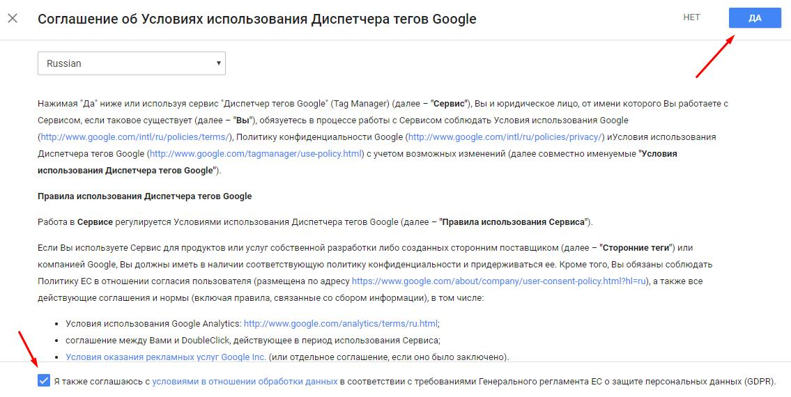 Google-Tag-Manager4.jpg