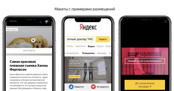 Яндекс.Директ запустил видео для рекламы мобильных приложений