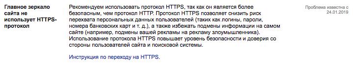 Яндекс.Вебмастер начал расценивать использование HTTP-протокола как проблему