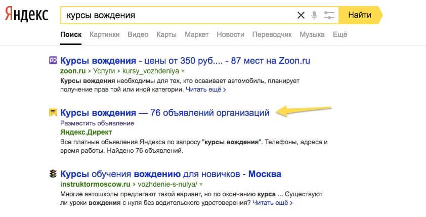 Яндекс директ помагает индексировать страницы зачем товару нужна реклама чистая вода