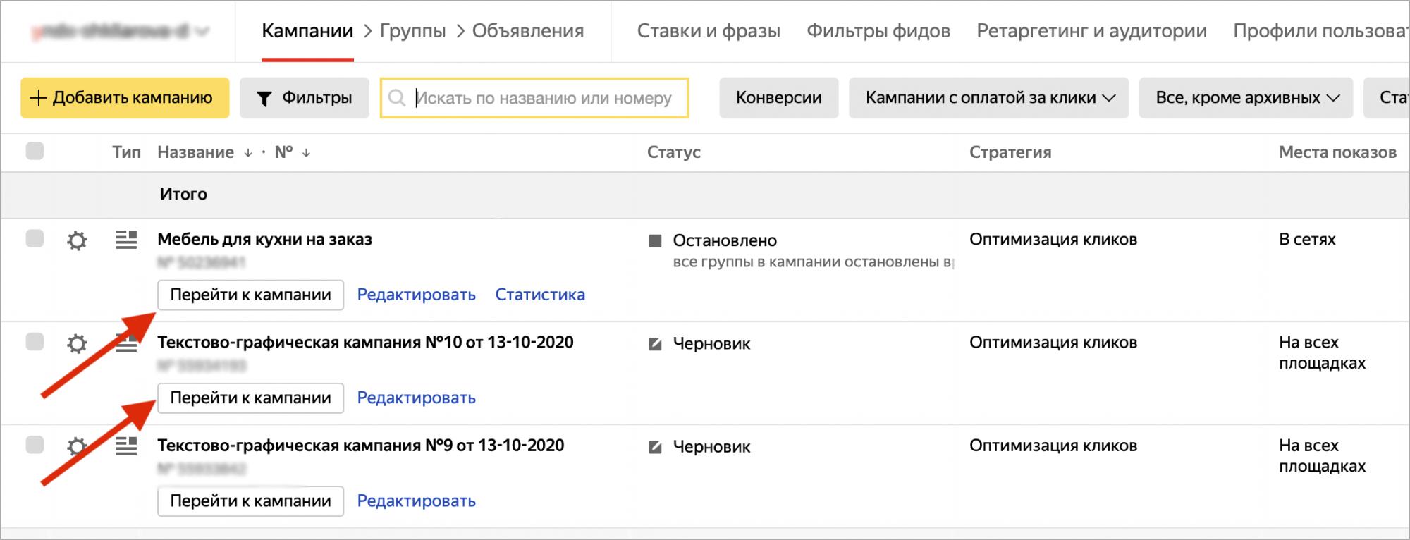 Яндекс.Директ отключил доступ к старому интерфейсу списка кампаний