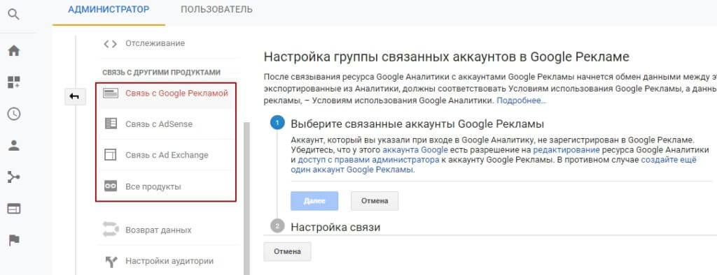 Связь GA с Google Ads