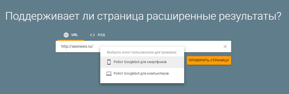 Google позволил проверять расширенные результаты отдельно для десктопа и мобайла