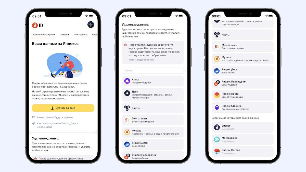 Яндекс предоставил пользователям инструмент для управления своими данными