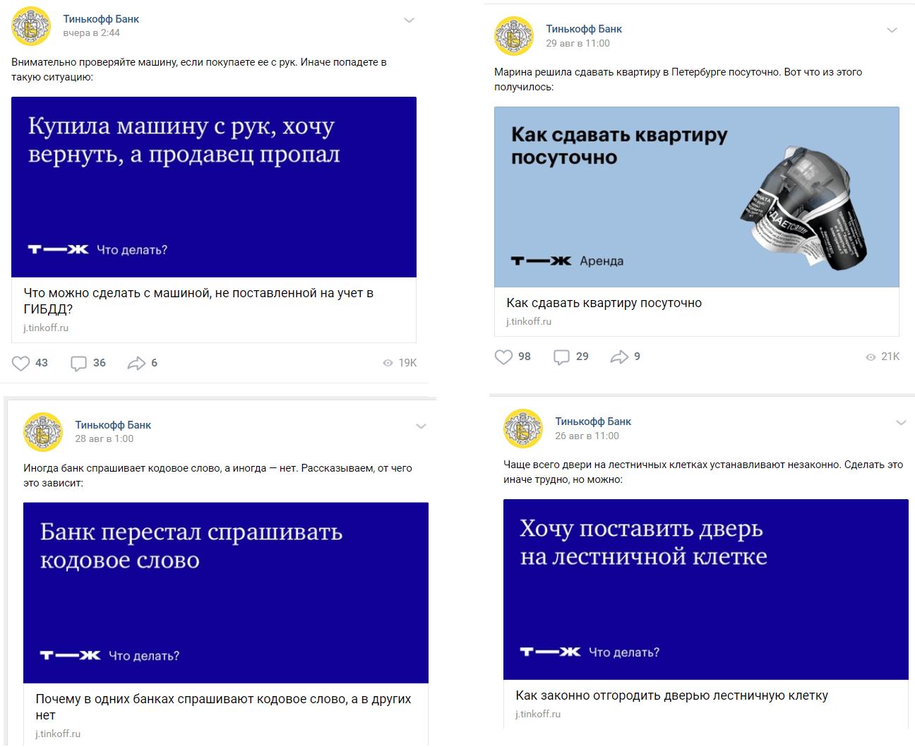 Примеры полезных советов от Тинькофф Банк.png