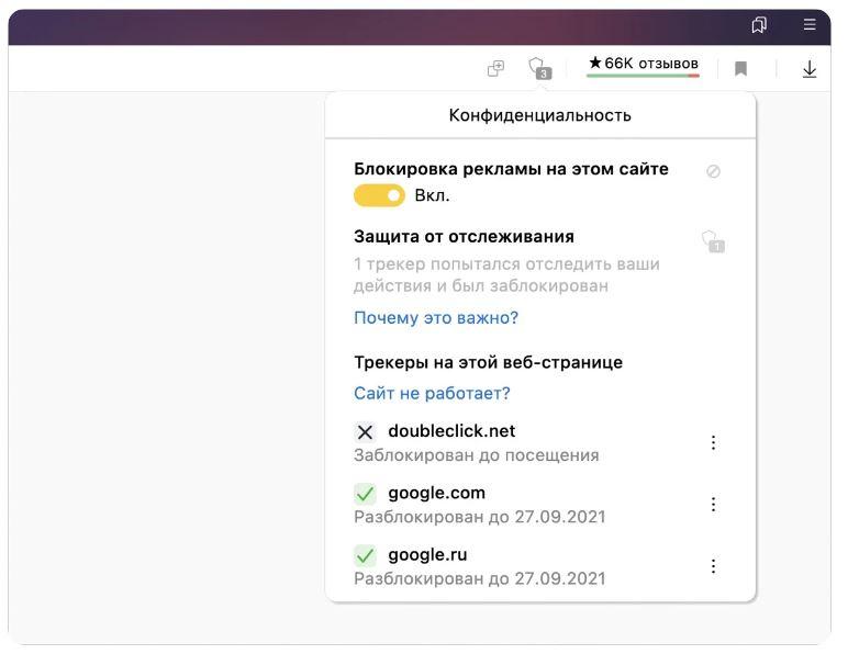 Яндекс.Браузер_дата окончания действия трекера.JPG