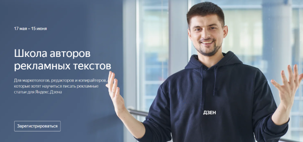 Яндекс.Дзен приглашает на бесплатный курс «Школы авторов рекламных текстов»