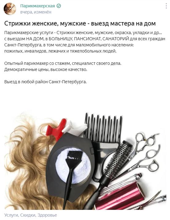 Яндекс.Район для бизнеса