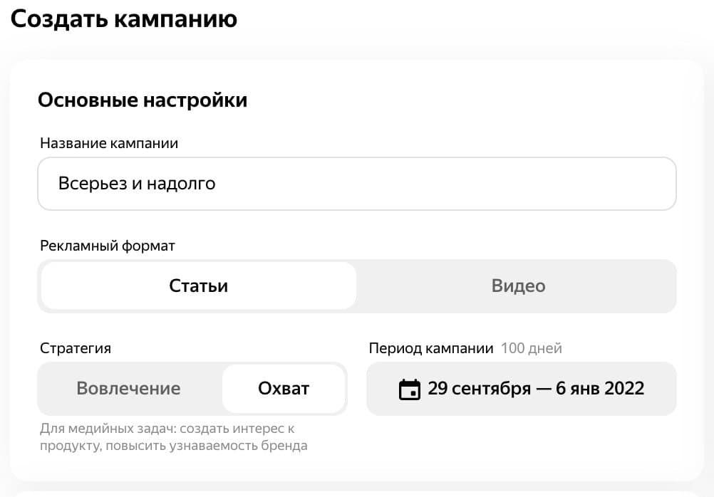 Яндекс.Дзен позволил запускать стодневные кампании на охват