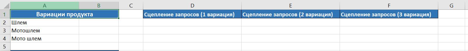 Перенос вариантов названия в отдельный файл Excel
