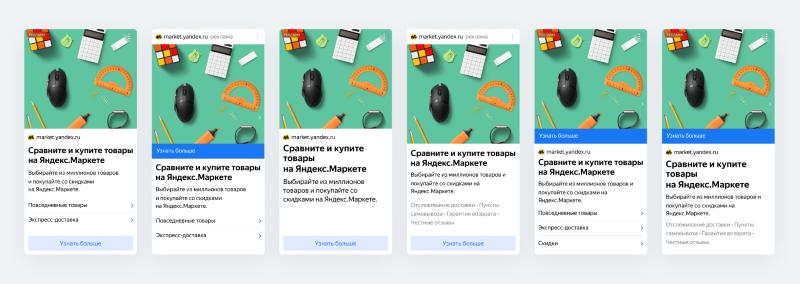 Яндекс запустил в РСЯ новую технологию Smart Design