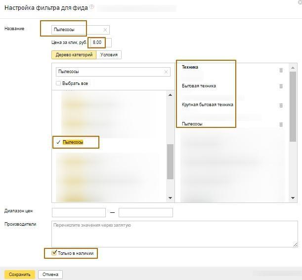 Запуск и особенности динамических поисковых объявлений (DSA)