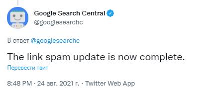 Google окончательно выкатил Link Spam Update