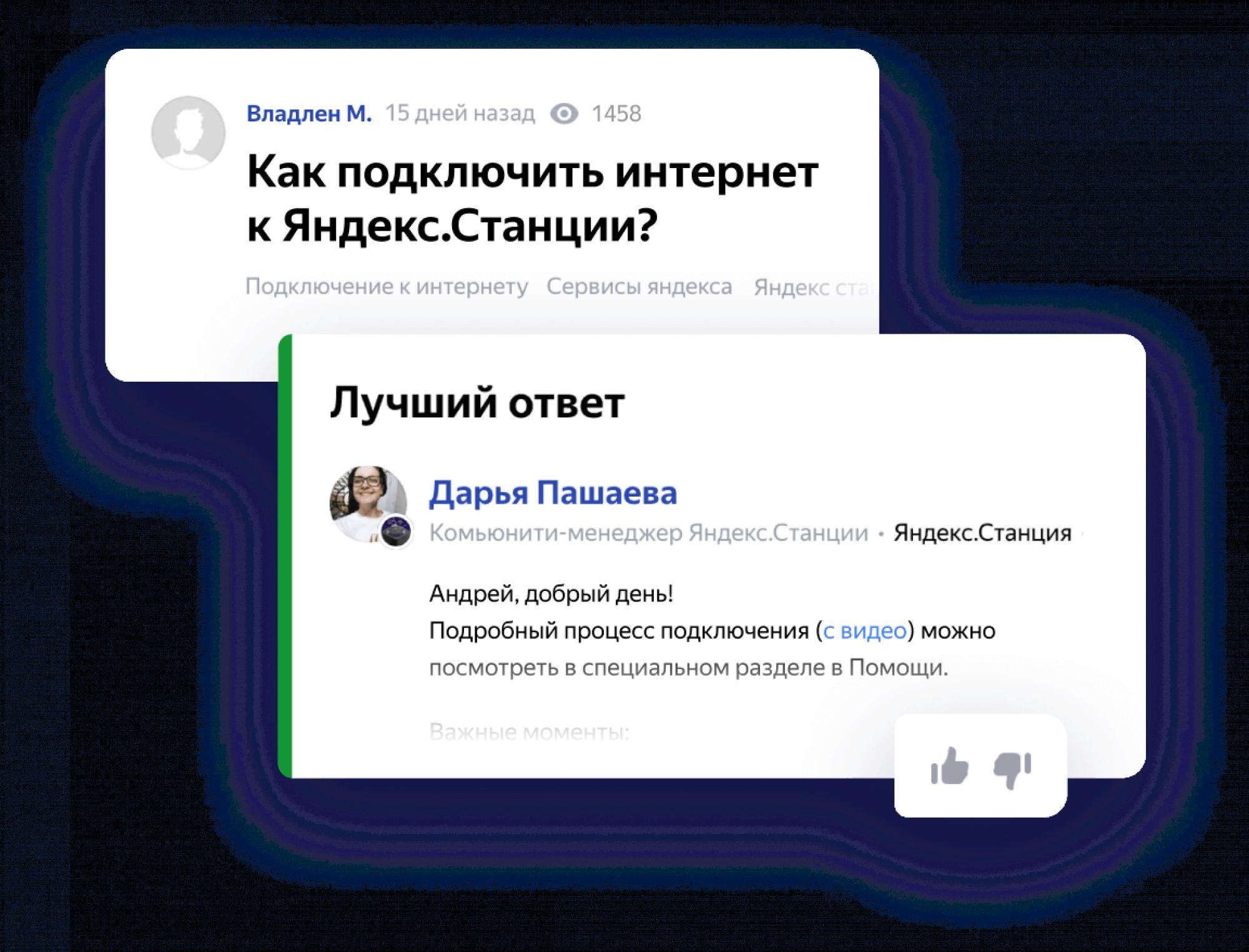 В Яндекс.Знатоках появился функционал для продвижения компаний