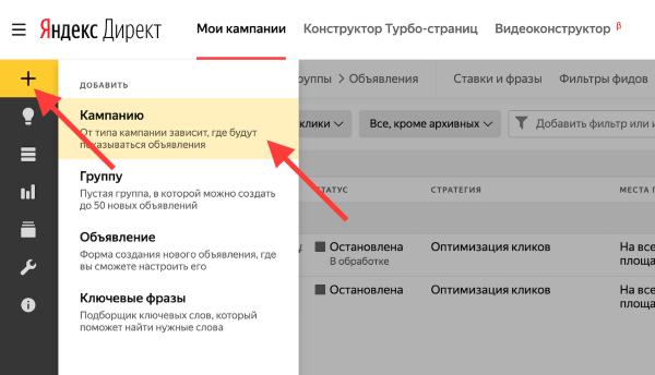 Яндекс.Директ начал переезд на новый список кампаний