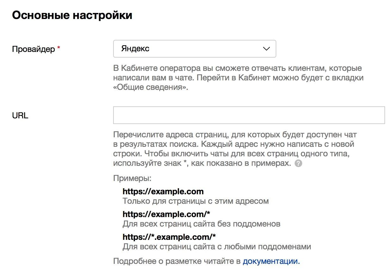 Как настроить основные настройки Яндекс.Диалогов