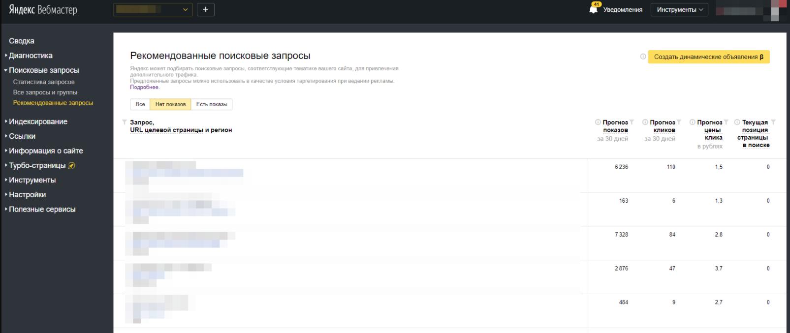 Яндекс обновил алгоритм подбора рекомендованных запросов