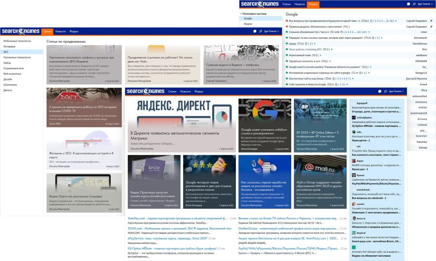 SearchEngines объединил форум с сайтом и обновил дизайн