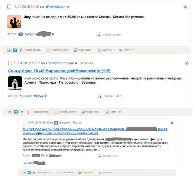 Как генерировать лиды, используя мониторинг соцмедиа