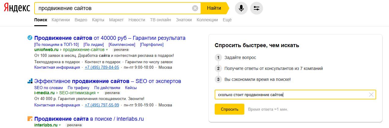 Yandex промени формата на комуникация с организации в чат по заявка