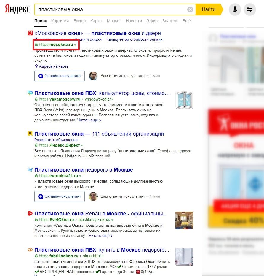 Поисковые системы, Результаты