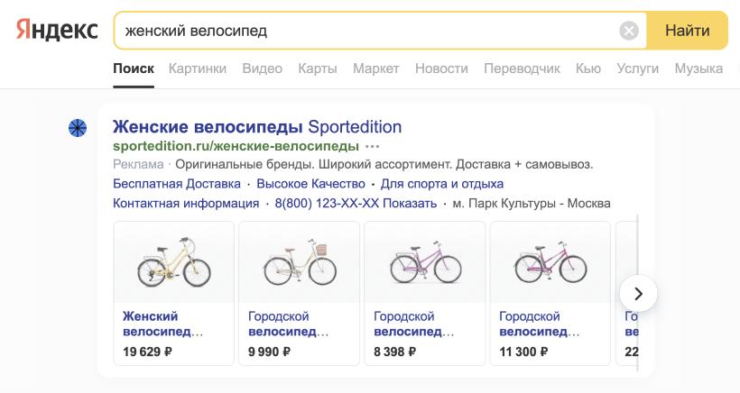 Яндекс.Директ сделал товарные дополнения доступными для текстово-графических объявлений