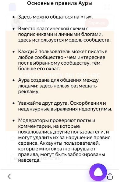 Яндекс: в Ауре запрещено размещать рекламу
