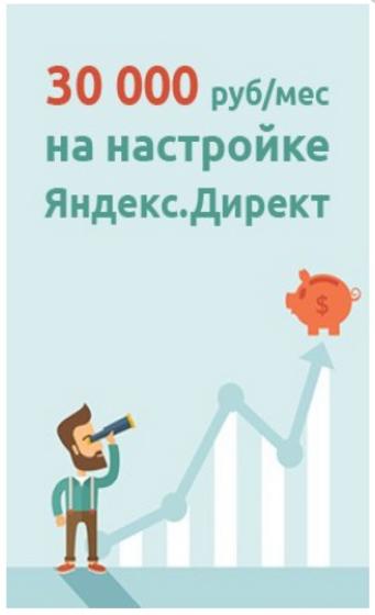 Реклама медийная и контекстная