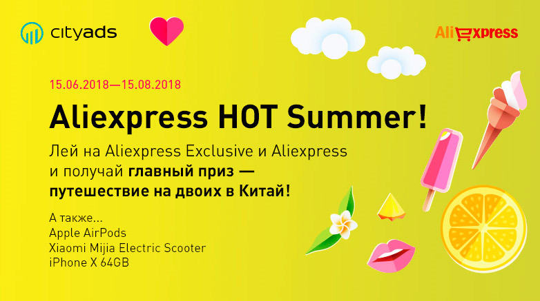 Aliexpress-Summer.jpg